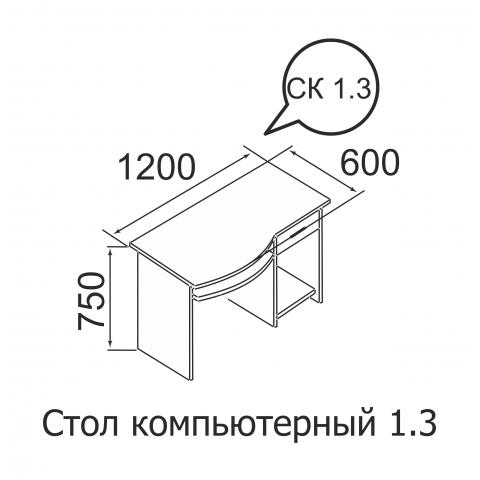 Стол компьютерный СК 1.3 Офис