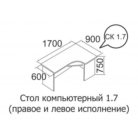 Стол компьютерный СК 1.7 Офис