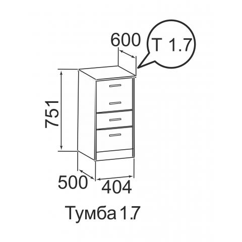 Тумба Т 1.7 Офис