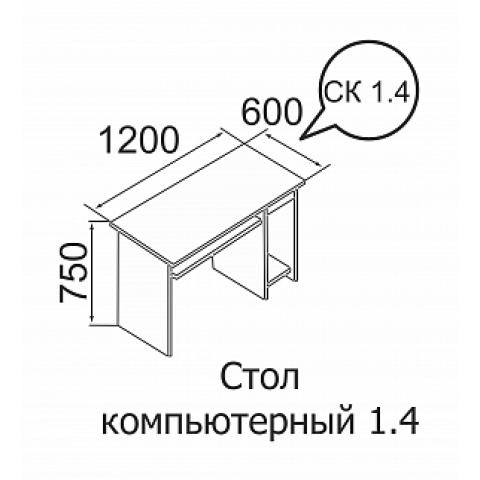 Стол компьютерный СК 1.4 Офис
