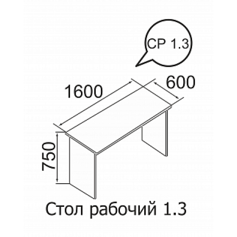Стол рабочий СР 1.3 Офис