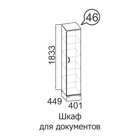 Шкаф для документов №46 Офис