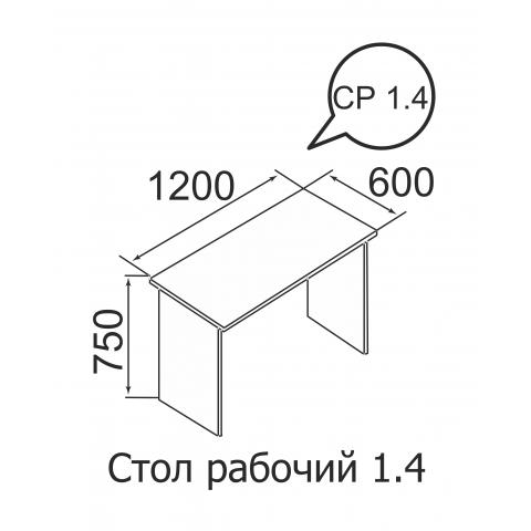 Стол рабочий СР 1.4 Офис