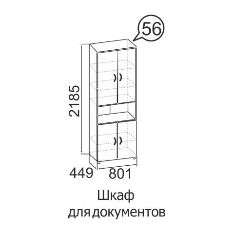 Шкаф для документов №56 Офис