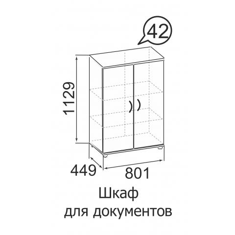 Шкаф для документов №42 Офис