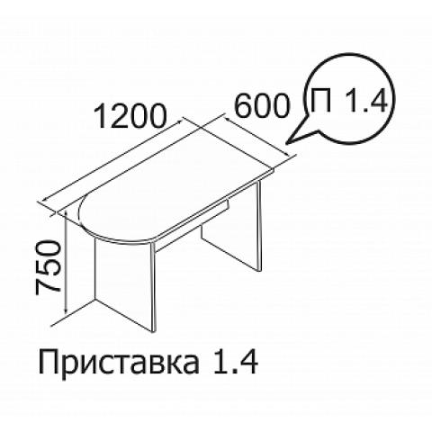 Приставка П 1.4 Офис