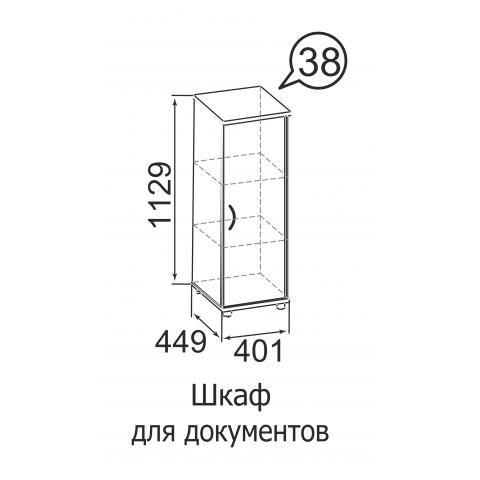 Шкаф для документов №38 Офис