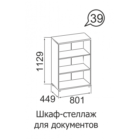 Шкаф-стеллаж для документов №39 Офис