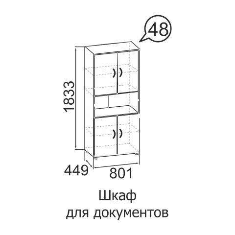 Шкаф для документов №48 Офис