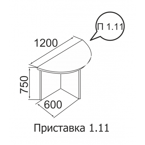 Приставка П 1.111 Офис