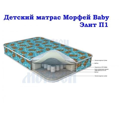 матрас Морфей Элит П/1 Baby