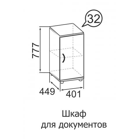Шкаф для документов №32 Офис