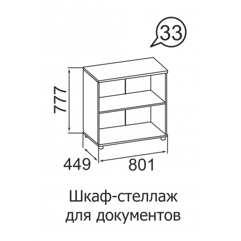 Шкаф-стеллаж для документов № 33 Офис