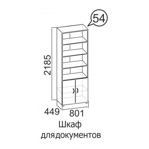 Шкаф для документов №54 Офис