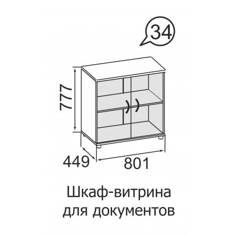 Шкаф-витрина для документов № 34 Офис