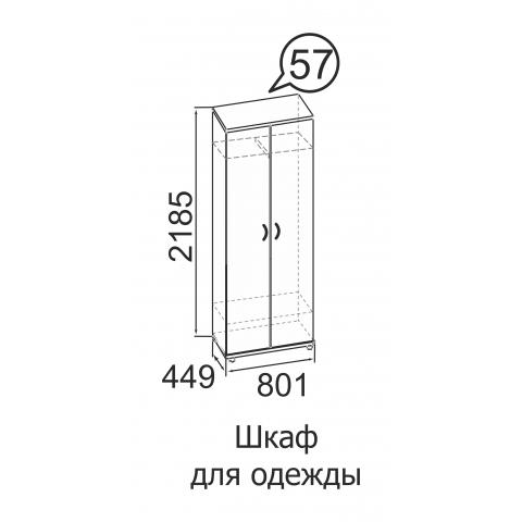 Шкаф для одежды № 57 Офис