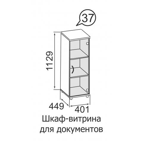 Шкаф-витрина для документов № 37 Офис