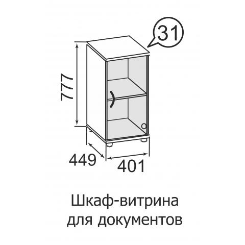 Шкаф-витрина для документов № 31 Офис