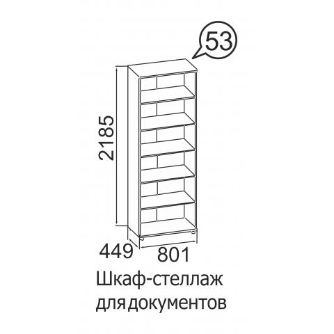 Шкаф-стеллаж для документов № 53 Офис