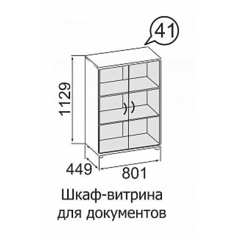 Шкаф-витрина для документов № 41 Офис