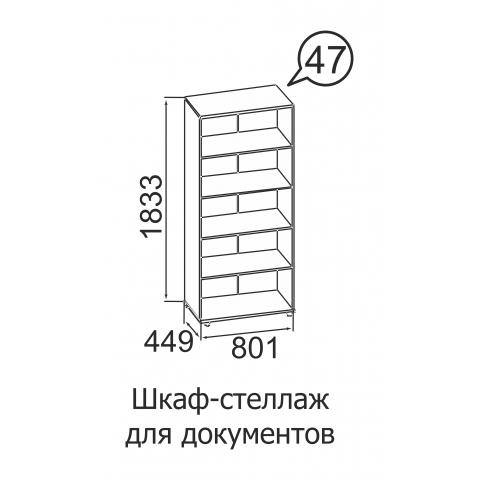 Шкаф-стеллаж для документов № 47 Офис