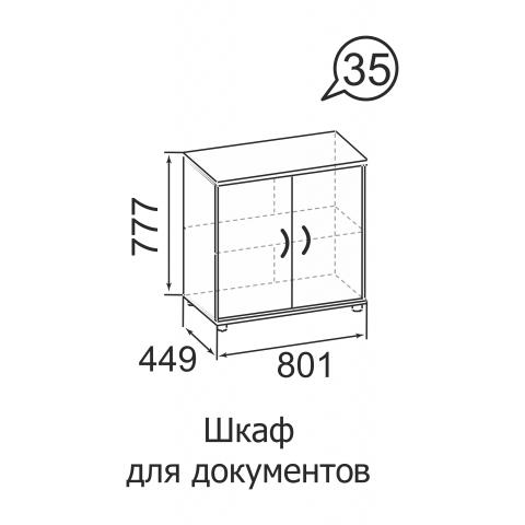 Шкаф для документов №35 Офис