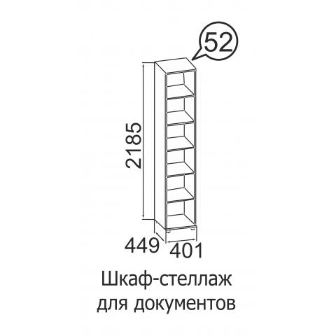 Шкаф-стеллаж для документов № 52 Офис