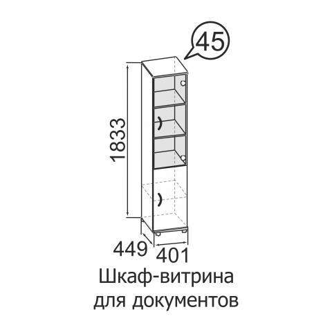 Шкаф-витрина для документов № 45 Офис