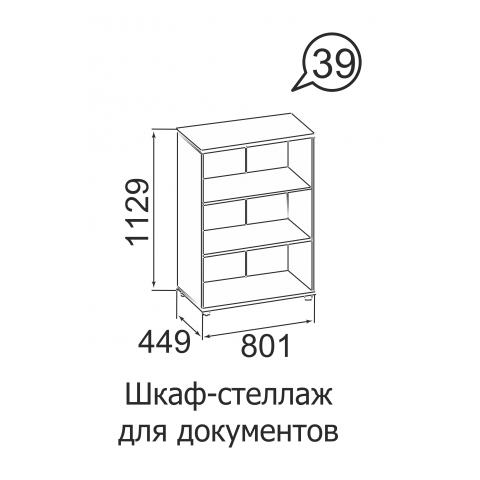 Шкаф-стеллаж для документов № 39 Офис