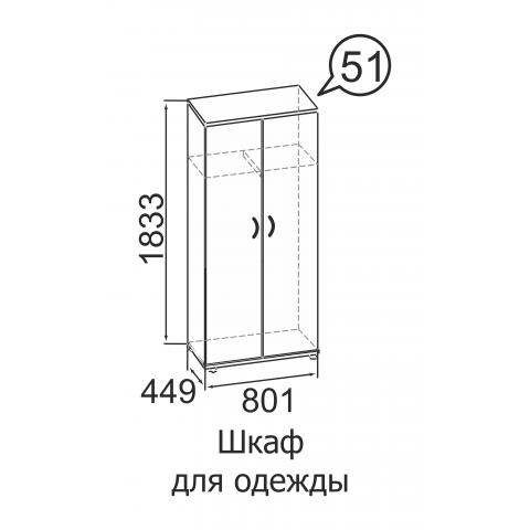 Шкаф для одежды № 51 Офис