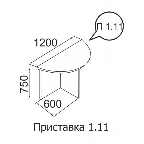 Приставка П 1.11 Офис