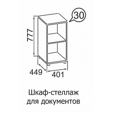 Шкаф-стеллаж для документов № 30 Офис