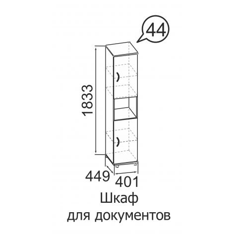 Шкаф для документов №44 Офис