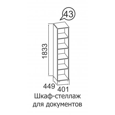 Шкаф-стеллаж для документов № 43 Офис