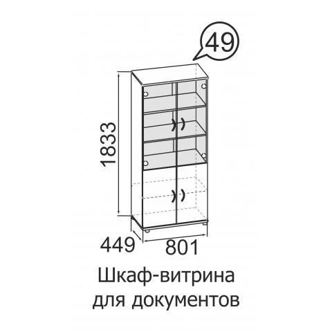 Шкаф-витрина для документов № 49 Офис