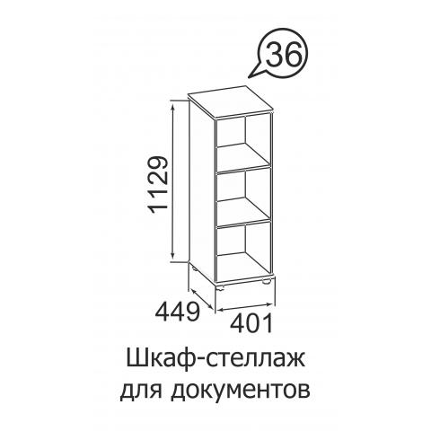 Шкаф-стеллаж для документов № 36 Офис