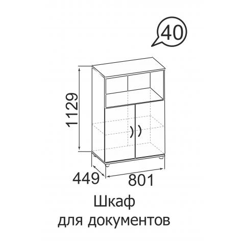 Шкаф для документов №40 Офис
