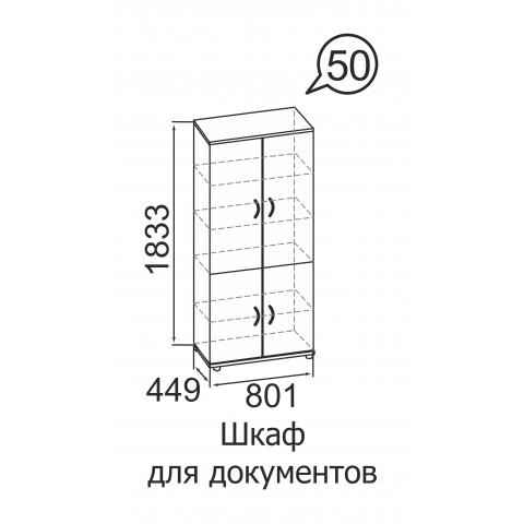 Шкаф для документов № 50 Офис
