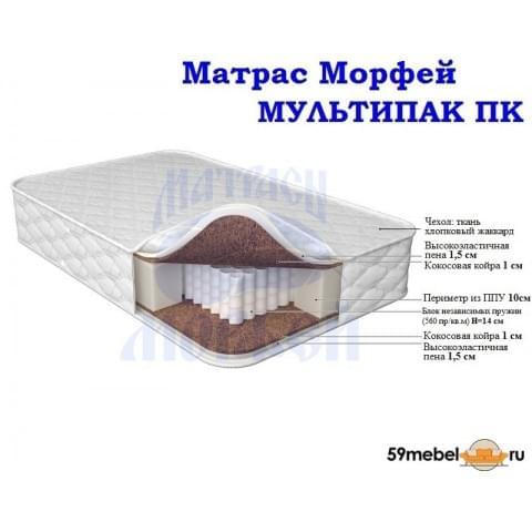Матрас Морфей Мультипак ПК 1