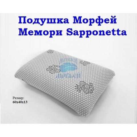 Ортопедическая подушка Морфей Мемори Sapponetta