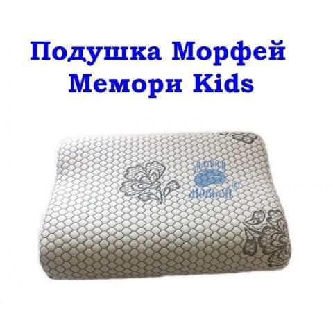 Ортопедическая подушка Мемори Kids (двойная волна)